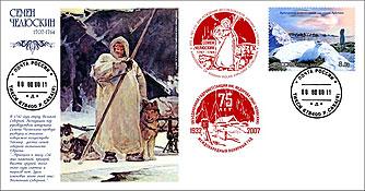 http://www.polarpost.ru/articles/Peples/Russia/Cheluskin/tb_maket-ppost300.jpg