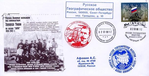 http://www.polarpost.ru/f/uploads/5_2008-10.jpg