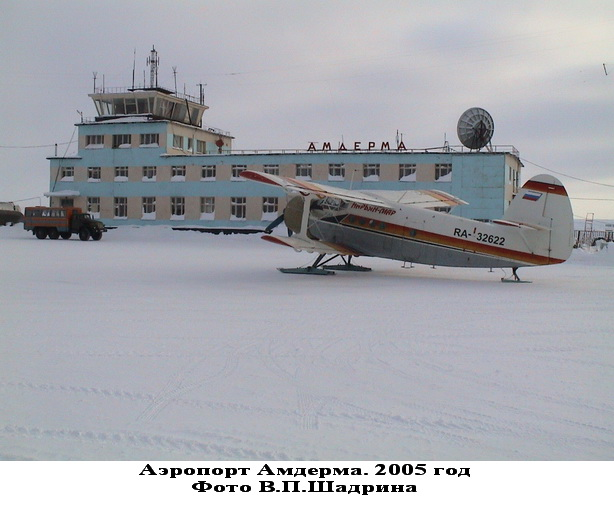 Первый самолет в Амдерме