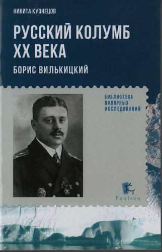 Картинки по запросу Борис Вилькицкий картинки