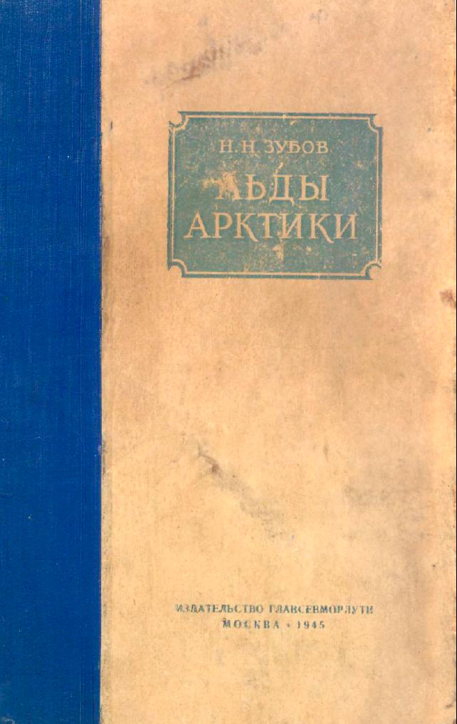 2a81024d22291 Полярная Почта • Просмотр темы - Зубов Николай Николаевич (1885-1960)